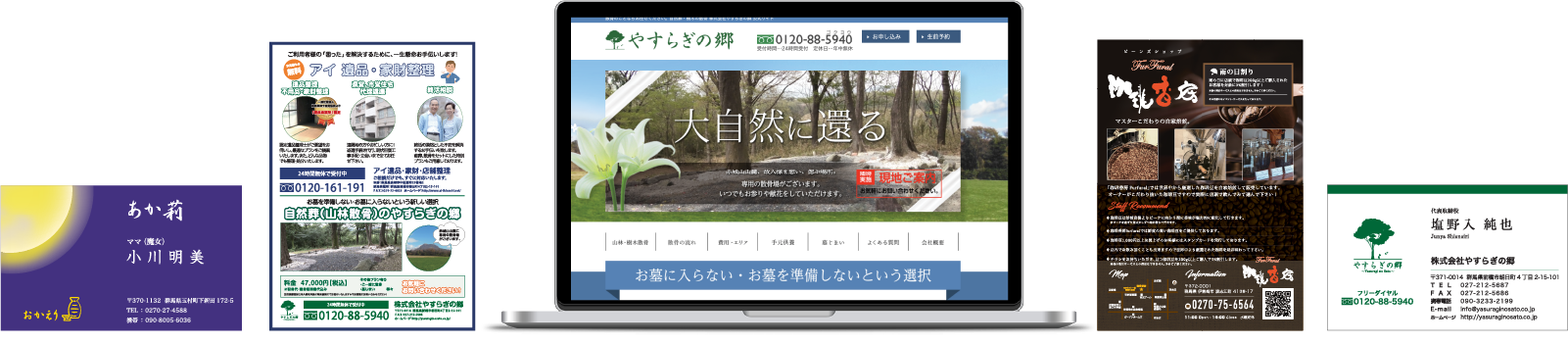 印刷物・ホームページデザイン
