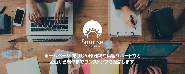 ホームページをはじめ印刷物や集客サポートなど 企画から制作までワンストップで対応します!